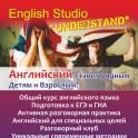 Английский язык школьникам, студентам, взрослым