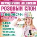 Лучшие праздники в Солнечногорске вместе с Праздничным агентством Розовый слон