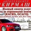 АВТОТЕХЦЕНТР ООО КИРМАШ