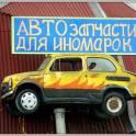АВТОТЕХЦЕНТР ООО КИРМАШ, фотография 10
