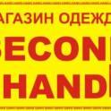 Магазин Секонд-хенд «Надежда»