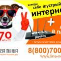 Новая Линия:  1 месяц интернета на супер скорости 70 мбит/с  + Wi-Fi роутер в подарок!