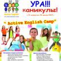 Языковом  авторском  лагере приключений «Active English»!