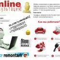 Ремонт онлайн