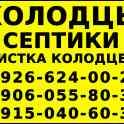 Колодцы и септики Егорьевск