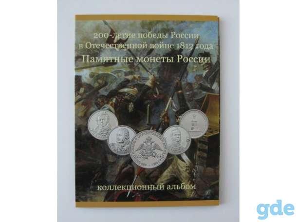Альбом-планшет для монет (отечественная война 1812 г.) артикул  а-п 1812, фотография 1