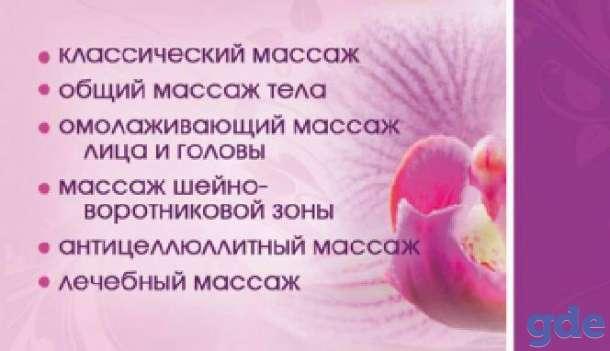 массаж на дому, фотография 1