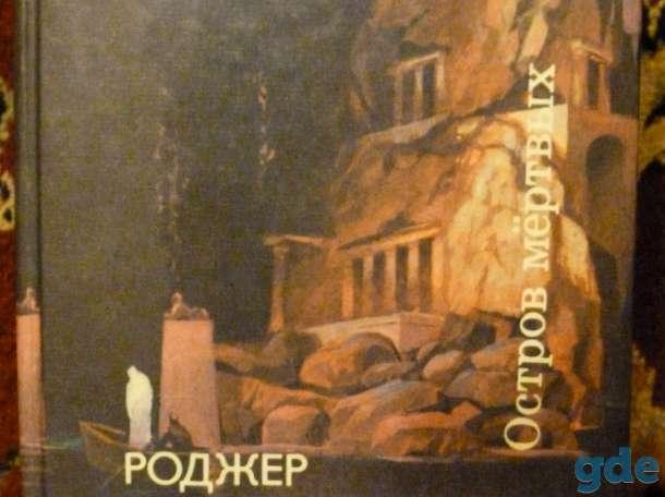 Остров мертвых - Роджер Зилазни (Желязны), фотография 1