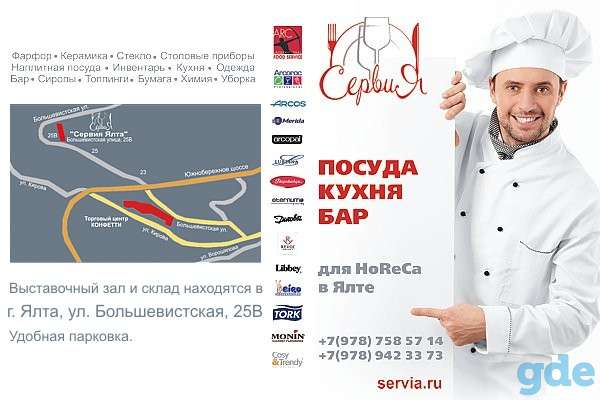 Барный инвентарь в Крыму. Сервия-Ялта, фотография 1