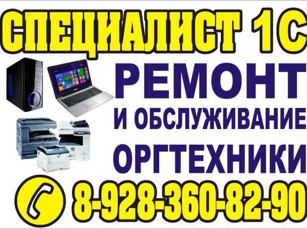 Специалист 1с. Ремонт и обслуживание оргтехники., фотография 1