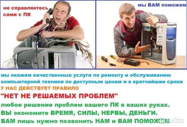 Доступный Ремонт Компьютерной Техники, фотография 2
