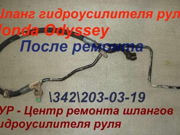 Шланг трубка гур (гидроусилителя руля) Хонда Одиссей (Honda Odyssey) ремонт, фотография 1