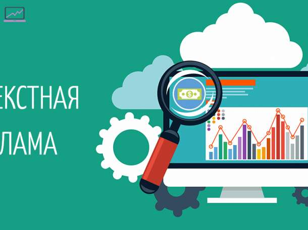 Профессиональная настройка Яндекс Директ, фотография 2