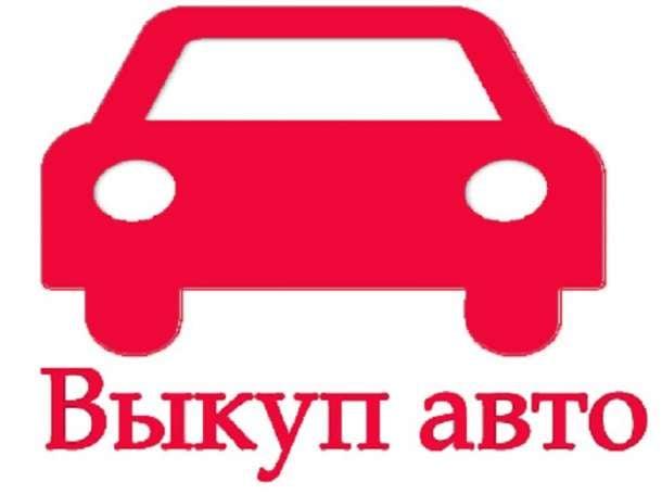 грудного ребенка купить машину у банка в новосибирске Казанской иконы
