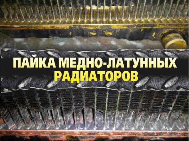Ремонт и чистка авторадиаторов, сварка аргон, ремонт автопластмассы, фотография 2