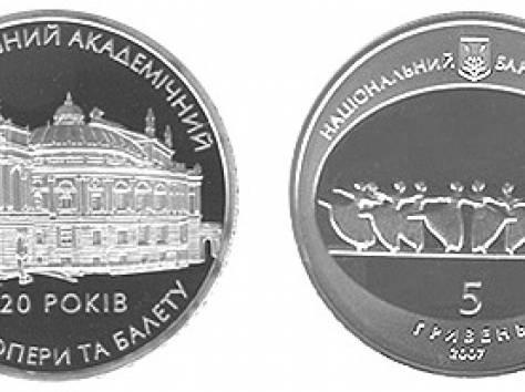 5 гривен  2007 - Театр Одесса  - 5 coins 250 р, фотография 1