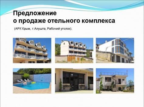 Продается гостиница в Алуште , elite-estate@mail.ru, фотография 1