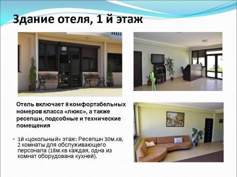 Продается гостиница в Алуште , elite-estate@mail.ru, фотография 8