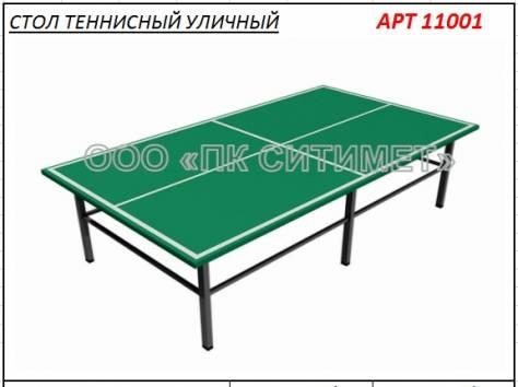 Стол теннисный уличный всепогодный в Рязани. Артикул 11001.     , фотография 1