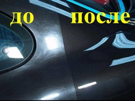 покраска полировка авто, фотография 1