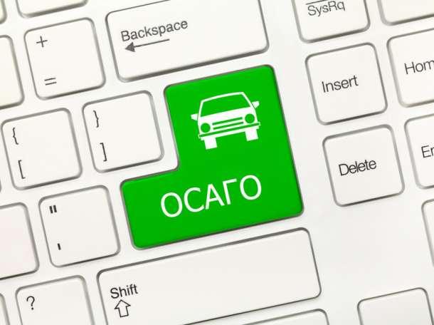 Автострахование электронные полисы Е-ОСАГО, фотография 2