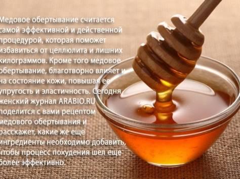 Обертывания от целлюлита с медом в домашних условиях