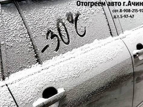 Отогрев и запуск авто | г.Ачинск, фотография 1