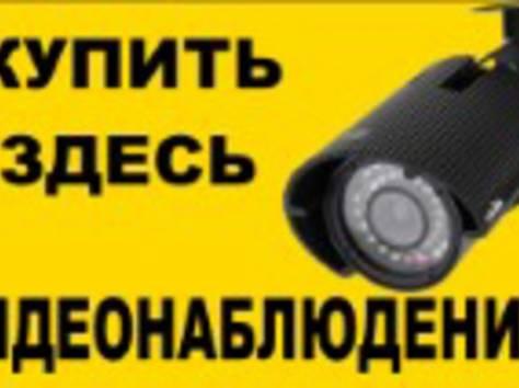 Оптом! Поставки с завода! - Видеонаблюдение и Системы Безопасности - Выгодные цены!, фотография 1