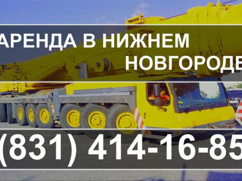 автокран xcmg qy25k5-1 в аренду нижний новгород, фотография 1