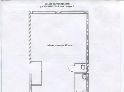 Сдам офисное помещение 65м2 в Советском районе, фотография 2