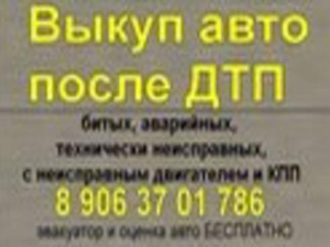 Выкуп битых и аварийных авто в Уфе, Стерлитамаке, фотография 1