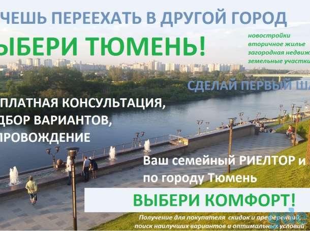 Получи консультацию по недвижимости Тюмени!, фотография 1