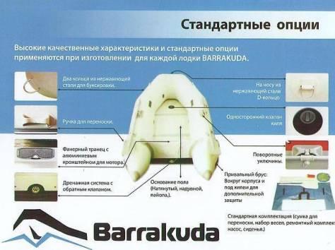 Надувная лодка ПВХ Barrakuda 3.85 м. пр-во Ю. Корея, фотография 8