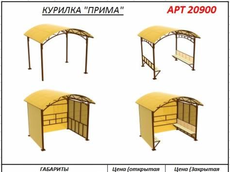 Курилка Прима производство продажа Рязань беседка для курения. Артикул 20900, фотография 1