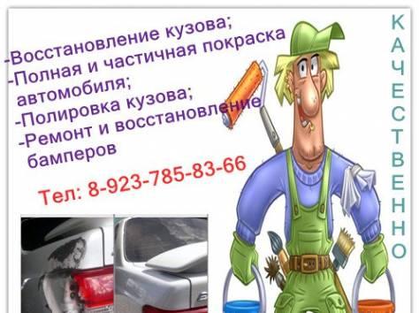 Кузовной ремонт, покраска, полировка, фотография 1