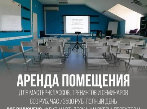 Помещения для проведения тренингов, семинаров, мастер-классов, фотография 1