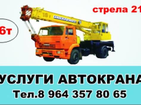 Услуги автокрана Иркутск, фотография 1