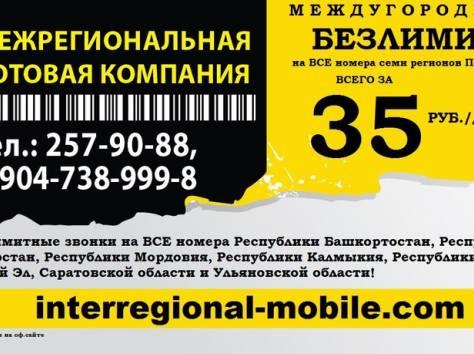Выгодные и дешевые тарифы сотовой связи, фотография 2
