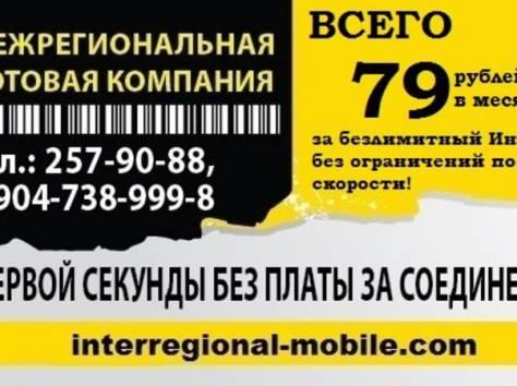 Выгодные и дешевые тарифы сотовой связи, фотография 3