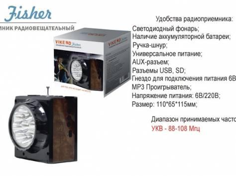 Радиоприёмник VIKEND FISHER c фонарём, фотография 1