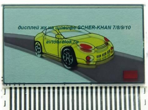 продам scher-khan magicar 7/8 дисплей жк на шлейфе, фотография 1
