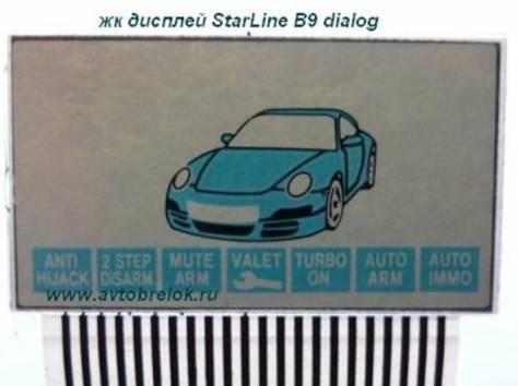 продам star-line b9/ a91 dialog дисплей жк на шлейфе, фотография 1