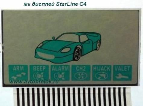 продам star-line с4 дисплей жк на шлейфе, фотография 1