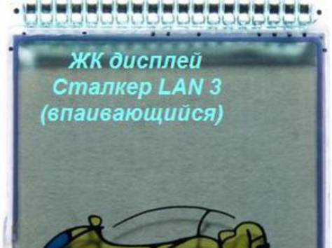 Продам Сталкер LAN 3 ЖК дисплей на ножках (впаивающийся), фотография 1