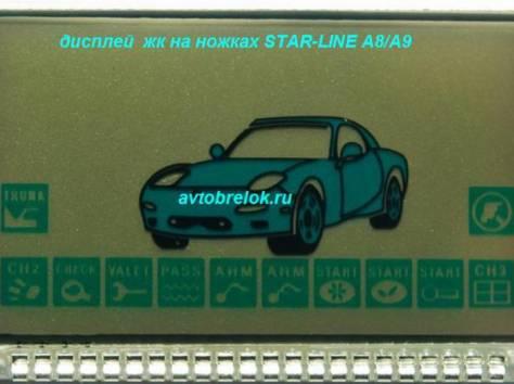 продам star-line a8/а9 дисплей жк на ножках (впаивающийся), фотография 1