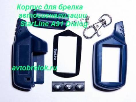 Продам Корпус для брелка автосигнализации StarLine А91 Dialog, фотография 1