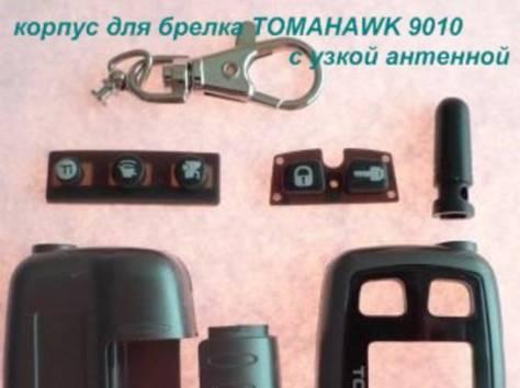 Продам Корпус для брелока-пейджера TOMAHAWK 9010 старого образца с узкой антенной, фотография 1