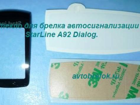 продам стекло на корпус star-line a92 dialog, фотография 1