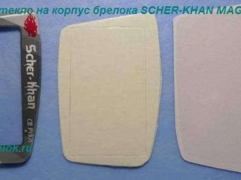 продам стекло на корпус брелока-пейджера scher-khan magicar 5/6, фотография 1