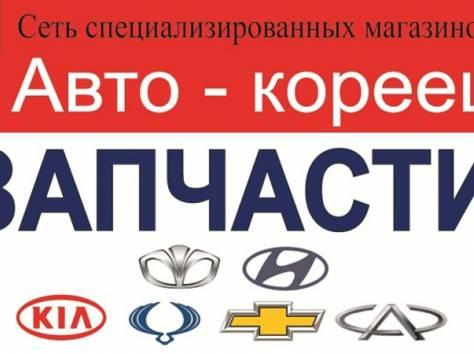 авто-кореец. запчасти для корейских автомобилей, фотография 1